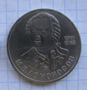 1 ruble anniversary of the USSR, 1986 Mikhail Lomonosov