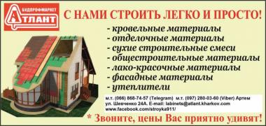 Building materials, prices from manufacturers