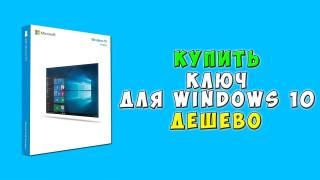 License key Windows 10 PRO 86-64 bit