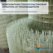 Polyarm composite reinforcement, masonry mesh from the manufacturer