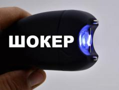 Powerful stun gun https://shokeru.com.ua/