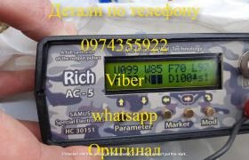 Rich AC 5 прилад для лову сома