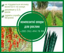 Supports, pegs for plants and flowers POLYARM. Manufacturer prices